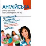 словник українсько-англійський