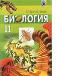 биологія 11 клас