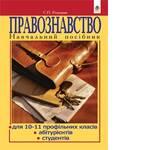 правознавство для 10—11 класів