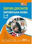 збірник диктантів 1-4 клас