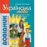 довідник з української мови для абітурієнтів та школярів