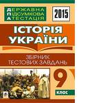 історія України 9 клас