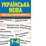 Українська мова. Картки для зорових диктантів.1-4 класи.(фото)
