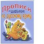 Прописи-шаблон по російській мові Щеголов О. б.(фото)