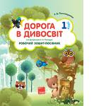 Дорога в дивосвіт. 1 клас. Робочий зошит- посібник (за програмою Н. А. Поліщук)(фото)