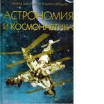 Астрономія і космонавтика(фото)
