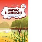 Дорога в дивосвіт. 1 клас. (за програмою Н. А. Поліщук). Посібник учителя(фото)