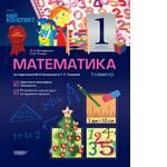 Математика. 1 клас. II семестр (за підручником М. В. Богдановича, Г. П. Позбавленка)(фото)