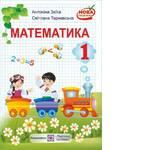 Математика 1 клас підручник Заїка(фото)