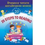 20 Steps to Reading. Level 1. Вчимося читати англійською мовою. 20 кроків до успіху. Рівень 1(фото)