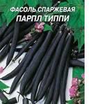 Семена фасоли спаржевой, кустовой Парпл Типпи  (фото)