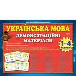 Українська мова в таблицях. 1-4 класи(фото)