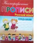 Каліграфічні прописи Російська мова зошит-шаблон 1 клас(фото)