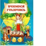 Вчимося граючись. Чумаченко В. Є.(фото)