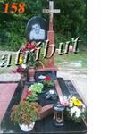 79 пам'ятник