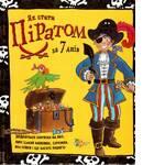 Як стати піратом за сім днів(фото)