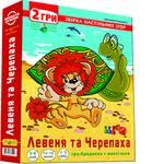 Збірник ігор 2 в 1 Левеня та Черепаха (фото)