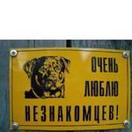Предупреждающие и пожарные таблички (фото)