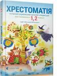 Хрестоматія сучасної української дитячої літератури (фото)