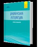 Українська література. Хрестоматія для підготовки до зовнішнього незалежного оцінювання (фото)