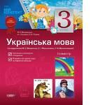 Українська мова 3 клас (фото)