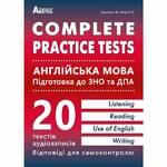 Complete Practice Test. Англійська мова (фото)