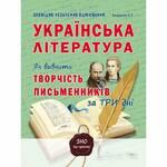 Українська література. Як вивчити творчість письменників за три дні (фото)