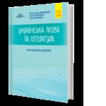 Українська мова та література (фото)