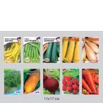 Предлагаем пакеты для семян