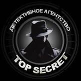 Детективное агентство TOP SECRET