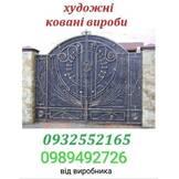 Ковані вироби Львів, ПП