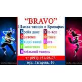 """Школа танцев """"BRAVO"""""""