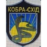 Охоронне Агентство ТОВ «Кобра Схід»