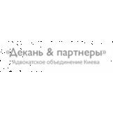 Адвокатское объединение «Декань & партнеры»