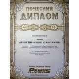 Почесний диплом
