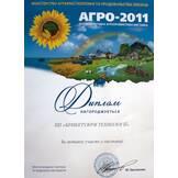 Диплом за активну участь у виставці «Агро-2011»