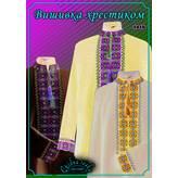 Схожі товари. Схема для вишивки чоловічої сорочки ТМ
