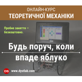"Курс ""Теоретична механіка"""