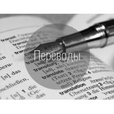 Письмовий переклад