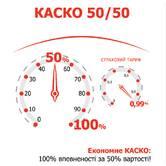 Купити КАСКО 50/50