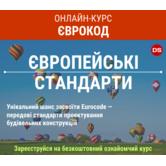 """Онлайн-курс """"Єврокод"""""""