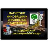 """Дистанційний курс """"Маркетинг інновацій і управління стартапами"""""""