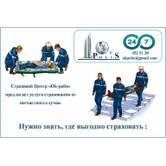 СЦ «Ok-polis» предлагает Вам услугу «Страхование от несчастного случая»