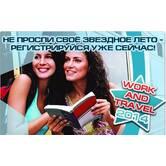 Программа стажировка  Work and Travel Greece 2014