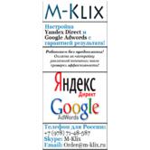 Настройка контекстной рекламы Яндекс Директ и Google Adwords. Без предоплаты, полная оплата после выполнения услуг. Заходите!