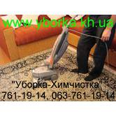 Химчистка ковров, Харьков и область