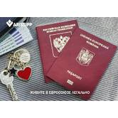 Імміграція в Євросоюз через громадянство Румунії, Болгарії та Польщі