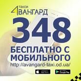 Виклик комфортного таксі в Одесі