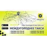 Міжміське таксі в Києві
