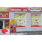 Широкоформатная печать на самоклеющейся пленке в Кропивницком